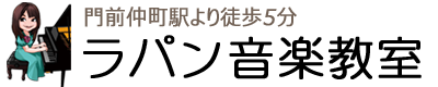 江東区門前仲町のピアノ教室他リトミック・フルート|ラパン音楽教室