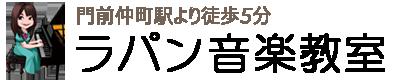 江東区門前仲町のピアノ教室他リトミック・フルート ラパン音楽教室